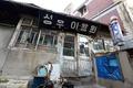 '3대째 이어온 이발소' 서울시 미래유산 지정