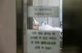 음압격리병실에서 치료중인 메르스 확진 환자