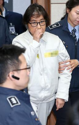 최순실 국정농단 첫 재판