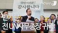 [영상]반기문 전 UN총장 귀국