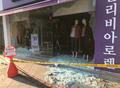 포항 지진 '유리창이 와장창!'