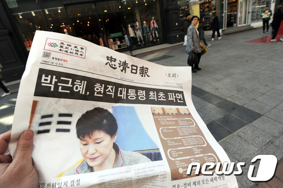 [탄핵인용]'대통령 파면' 호외 발행한 지역 신문