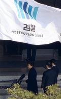 피의자 박근혜 '검찰 조사실로'