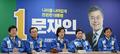 민주당, 송민순發 논란 차단…통합·정책 선거 전환 제안