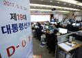 D-1, 외신이 본 한국 대선 4대 관전 포인트