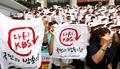 'KBS 총파업 돌입' 피켓 시위