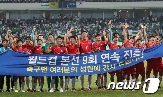 '월드컵 본선 9회 연속 진출!'