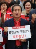 '국회 보이콧' 자유한국당, 대규모 장외 투쟁