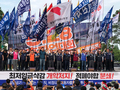 민주노총 울산본부 총파업 집회