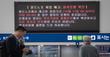 철도노조, 11일부터 경고성 파업...열차 운행 중단 확인 필수