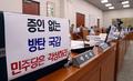 [국감]문체위 국감서 퇴장한 한국당 의원들