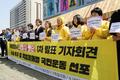 세월호 참사 책임자 명단 1차 발표 기자회견
