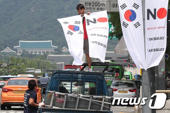 '노 재팬' 깃발 걸린 서울 도심