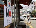 인천 상인들 '일본 경제보복 규탄'