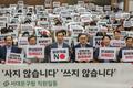'일본 보이콧' 구호 외치는 서대문구청 직원들
