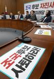 바른미래당, 조국 후보자 사퇴 촉구