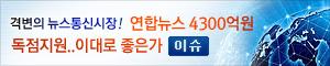 섹션 광고영역 연합뉴스