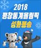 평창올림픽 2018