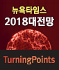 터닝포인트2018