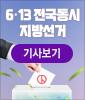 2018지방선거