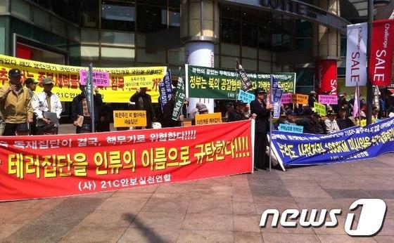 21C 안보실천연합 북한 미사일 규탄대회