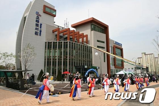 인천남동구 소래도서관