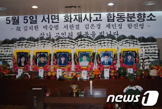 부산 노래방 화재 희생자 합동장례식 엄수