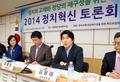 민주당 '2014 정치혁신 토론회'