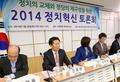 민주당 혁신모임, '정치혁신' 토론회 개최