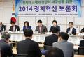 민주당 '비당권파' 혁신모임 토론회