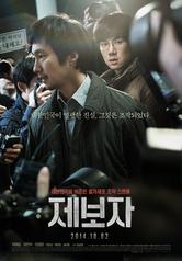 '제보자', 150만 관객 돌파…입소문 효과 '톡톡'