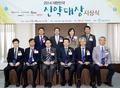 2014 대한민국 신약대상 시상식