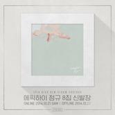 에픽하이 8집, 윤하·태양·넬 지원 사격으로 '풍성'