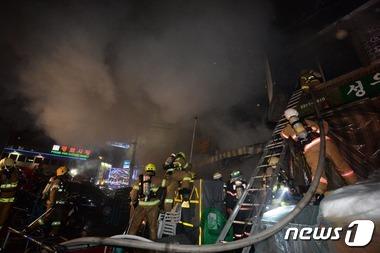 동대문시장 화재