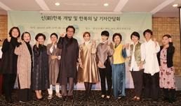 일상 속의 전통 살린다…'신(新) 한복' 프로젝트 공개