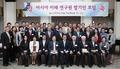 아시아 미래연구원 발기인 모임