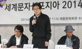 이기웅 조직위원장 '세계문자심포지아는..'