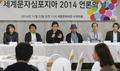 '세계문자심포지아 2014' 문자와 예술의 만남