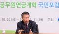 공무원연금개혁 국민포럼 참석한 정종섭 장관