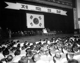 '저축의 날' 52년만에 퇴장…이젠 '금융의 날'