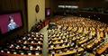 박근혜 대통령 2015년 예산안 및 기금운용계획안 시정연설