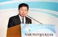 '제36회 에너지절약 촉진대회'