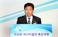 윤상직 장관 '제36회 에너지절약 촉진대회' 참석