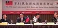 '제39차 한-대만 경제협력위원회 합동회의'