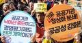 '공공기관 예산편성 지침 요구안 수용하라'