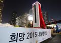 희망 2015 '사랑의 온도탑 설치중'