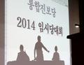 통합진보당, 헌재 결정 앞두고 임시당대회