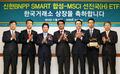 신한 BNPP SMART 합성-MSCI 선진국 ETF 신규상장