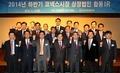 2014년 하반기 코넥스시장 상장법인 합동IR 개최