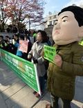 '김정은 인형탈 쓰고 통진당 해산 촉구'